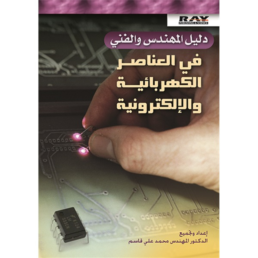دليل المهندس والفني في العناصر الكهربائية والإلكترونية