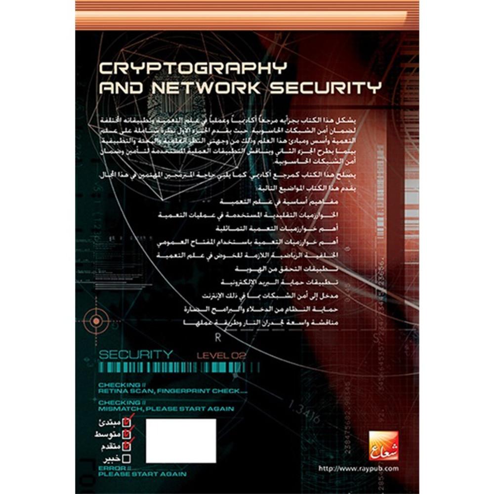 التعمية وأمن الشبكات