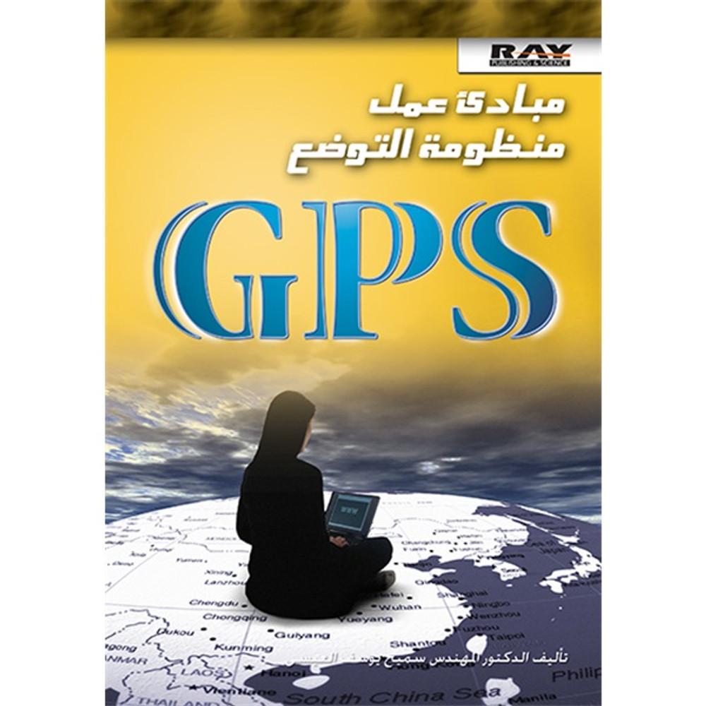 مبادئ عمل منظومة التوضع GPS