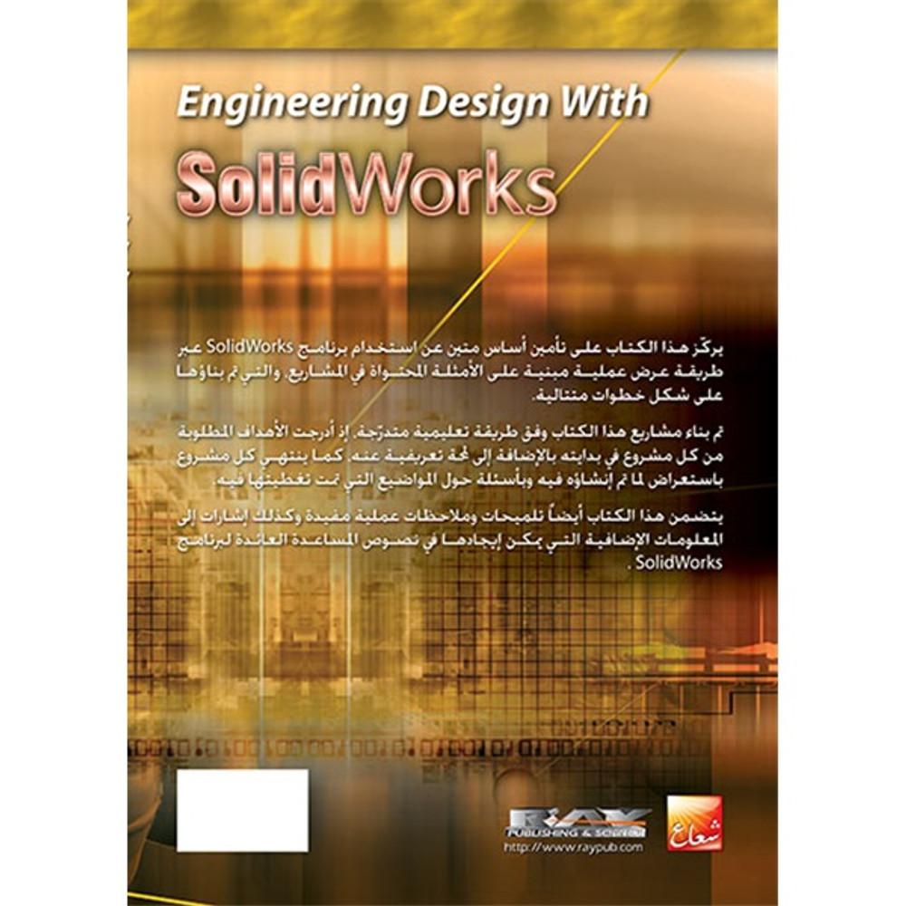 التصميم الهندسي باستخدام SolidWorks