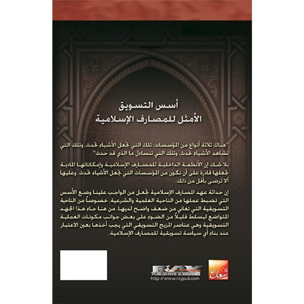 أسس التسويق الأمثل للمصارف الإسلامية