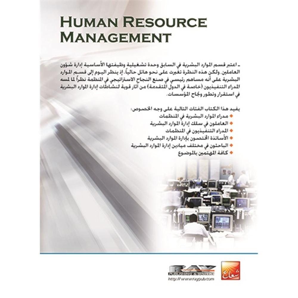 إدارة الموارد البشرية