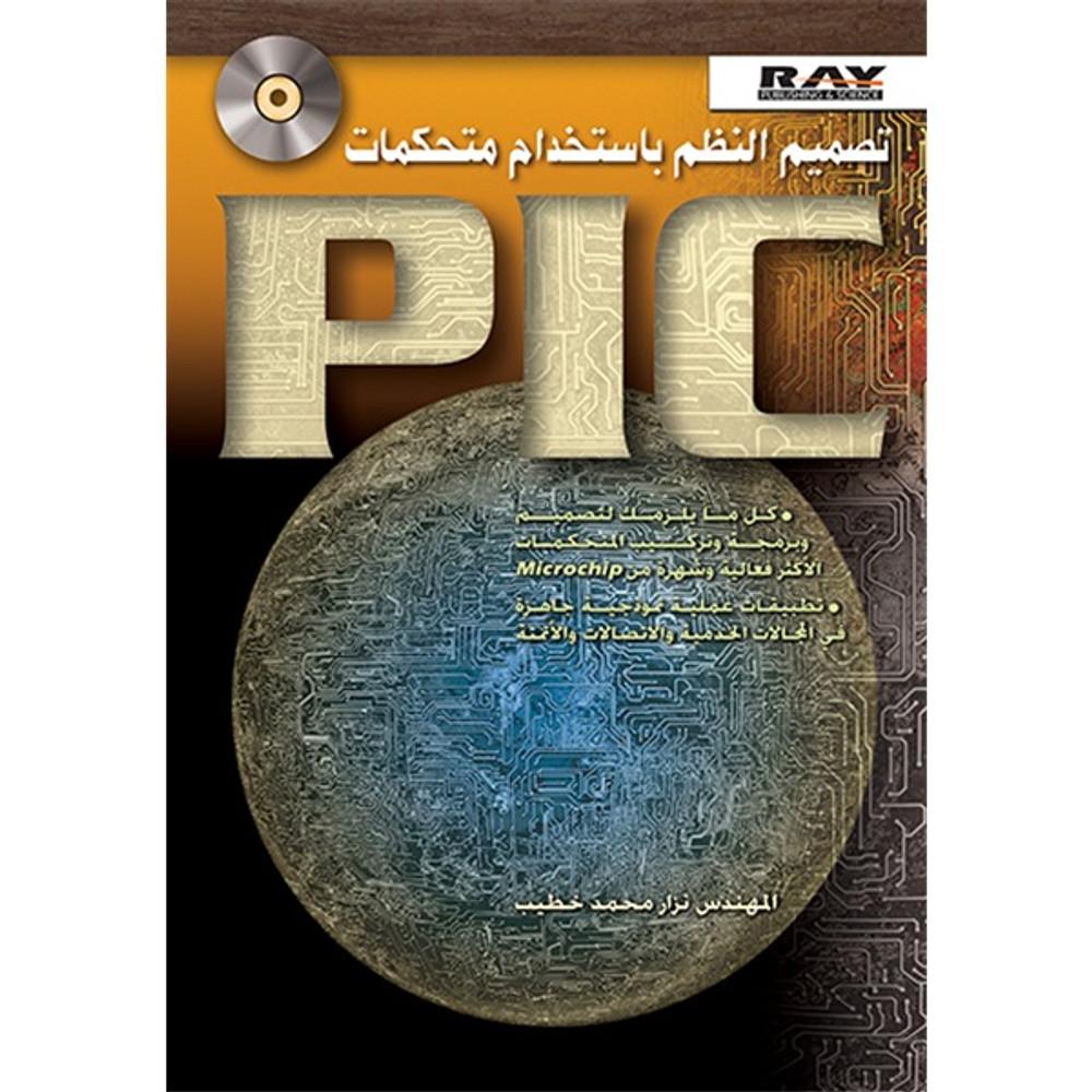تصميم النظم باستخدام متحكمات PIC