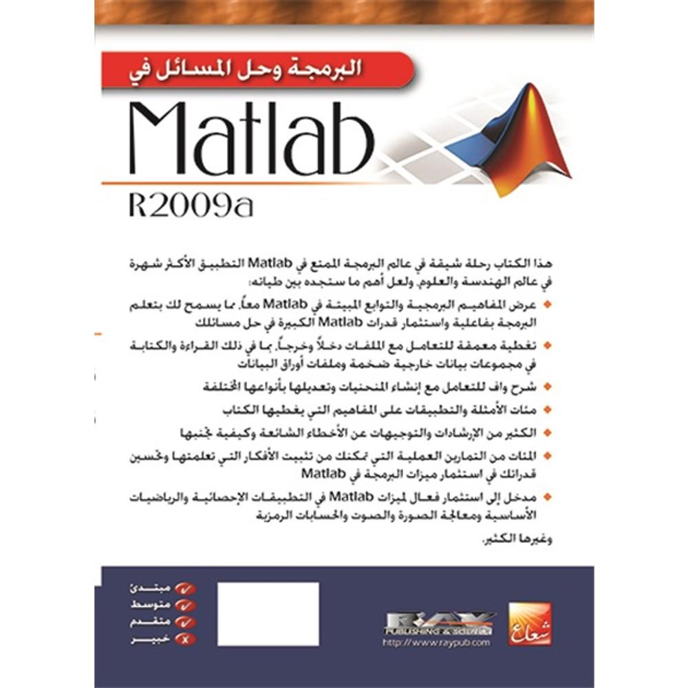 البرمجة وحل المسائل في matlab R2009a