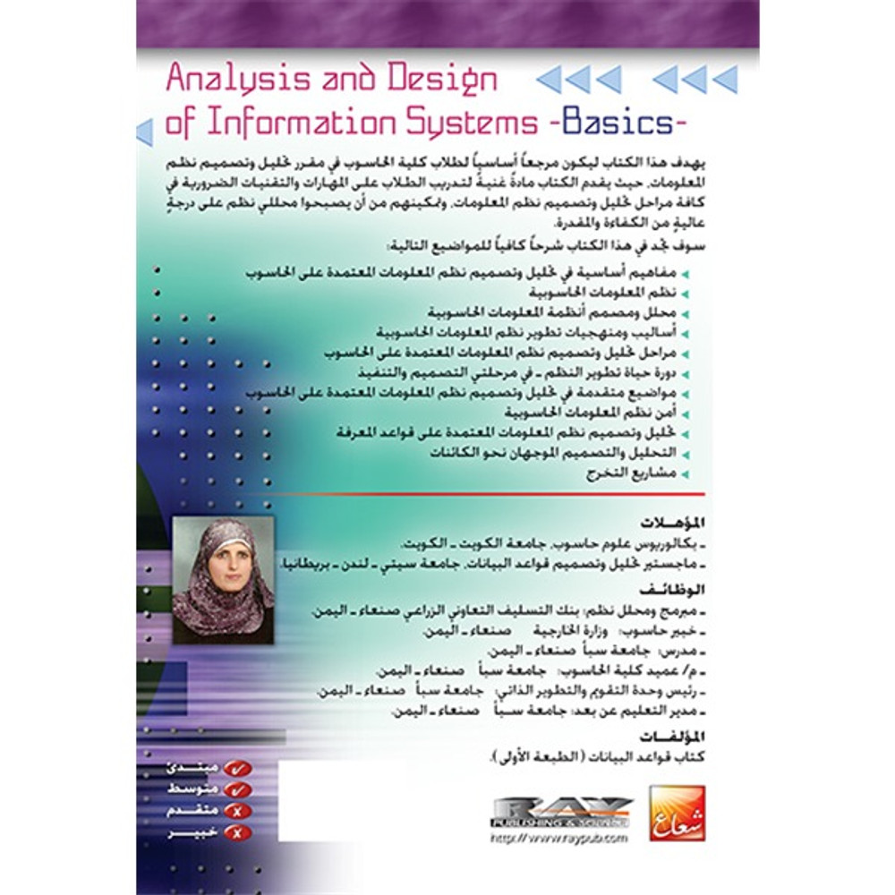 أساسيات تحليل وتصميم نظم المعلومات