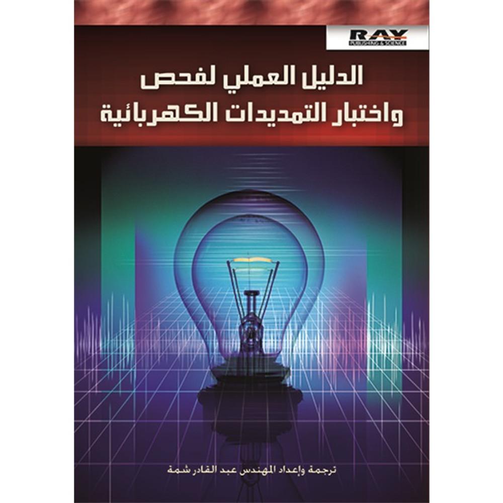 الدليل العملي لفحص واختبار التمديدات الكهربائية