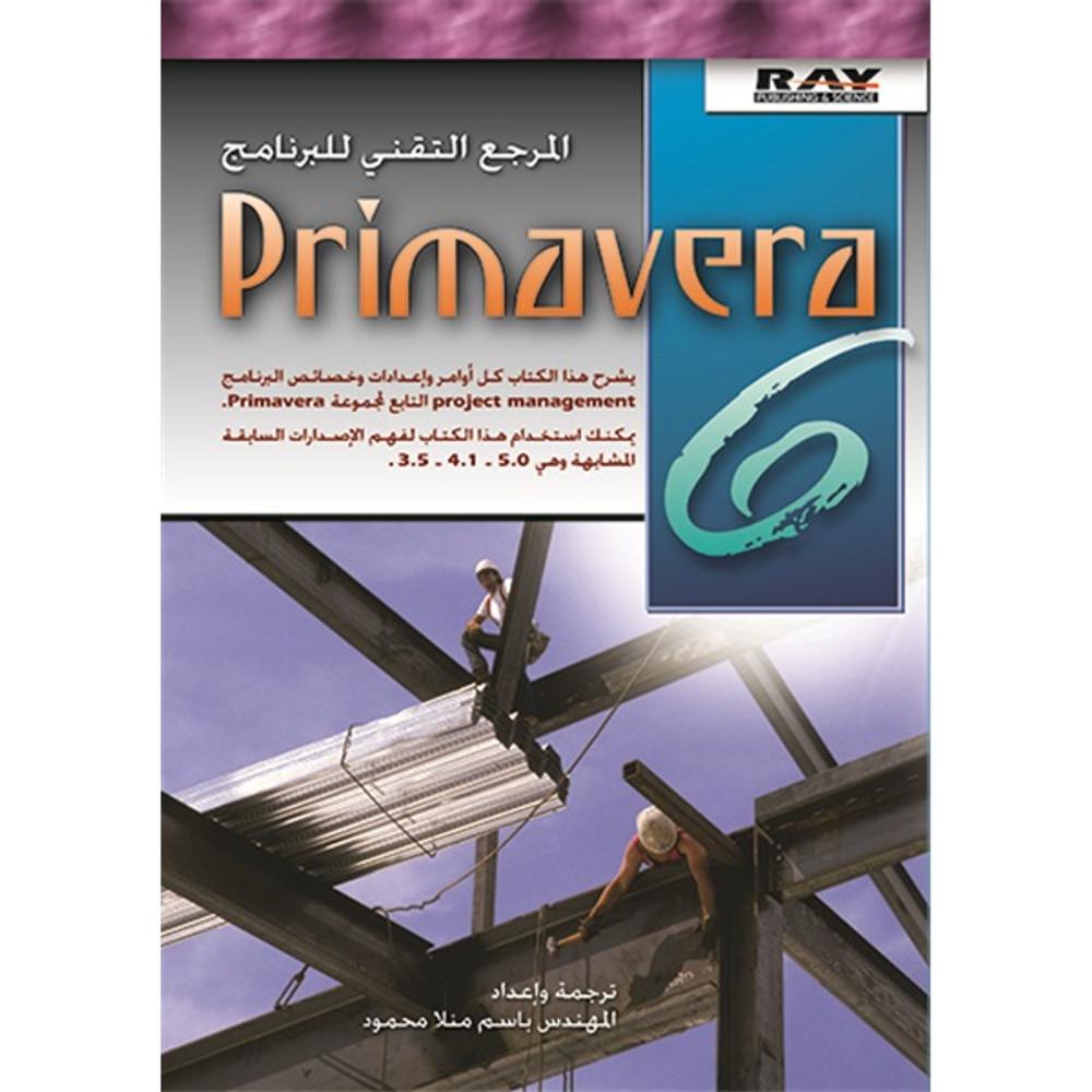المرجع التقني للبرنامج Primavera 6