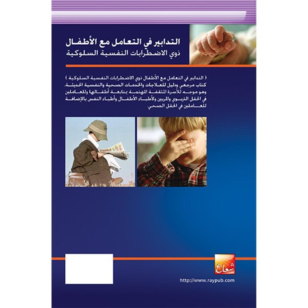 التدابير في التعامل مع الأطفال ذوي الاضطرابات النفسية السلوكية