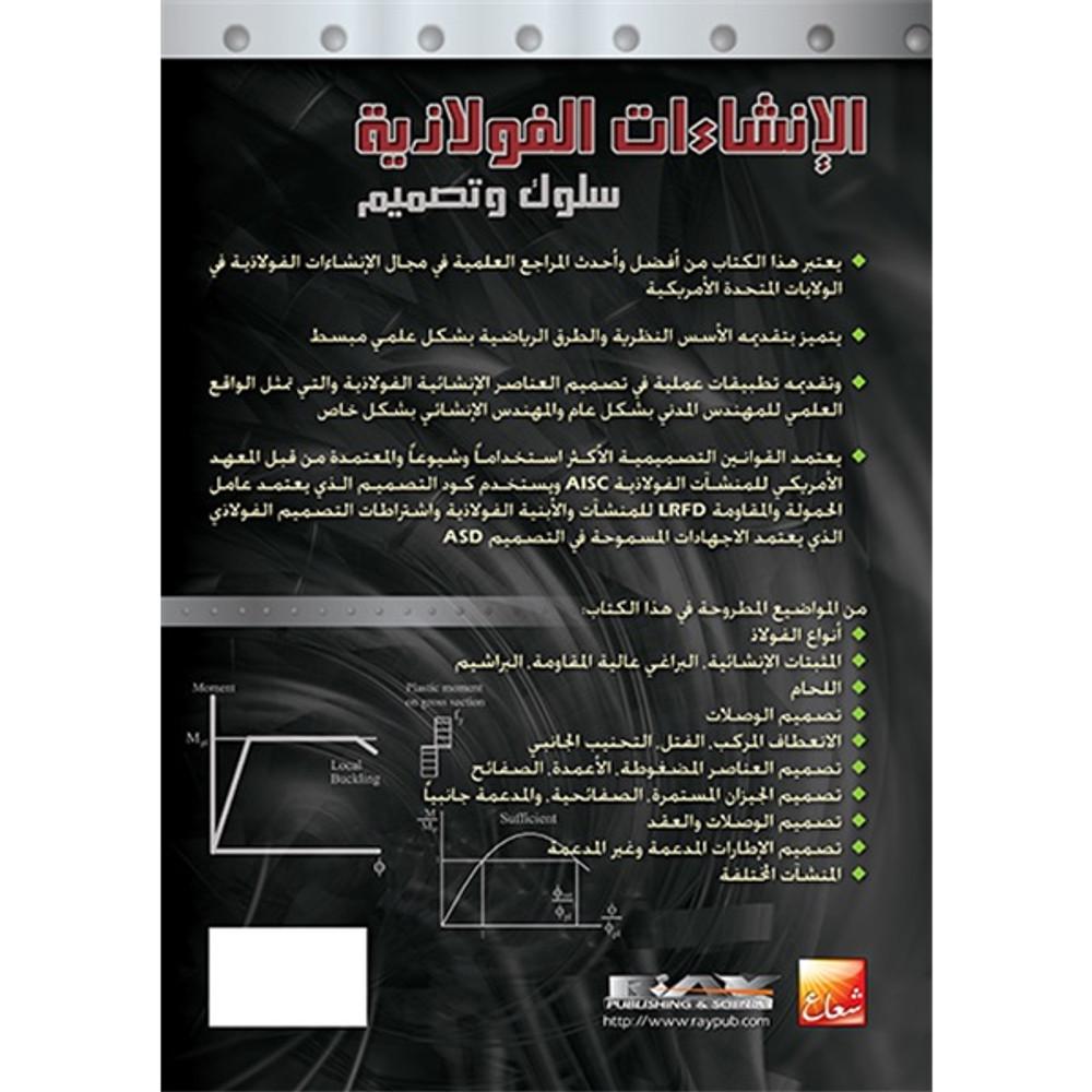 الإنشاءات الفولاذية سلوك وتصميم/الجزء الثاني