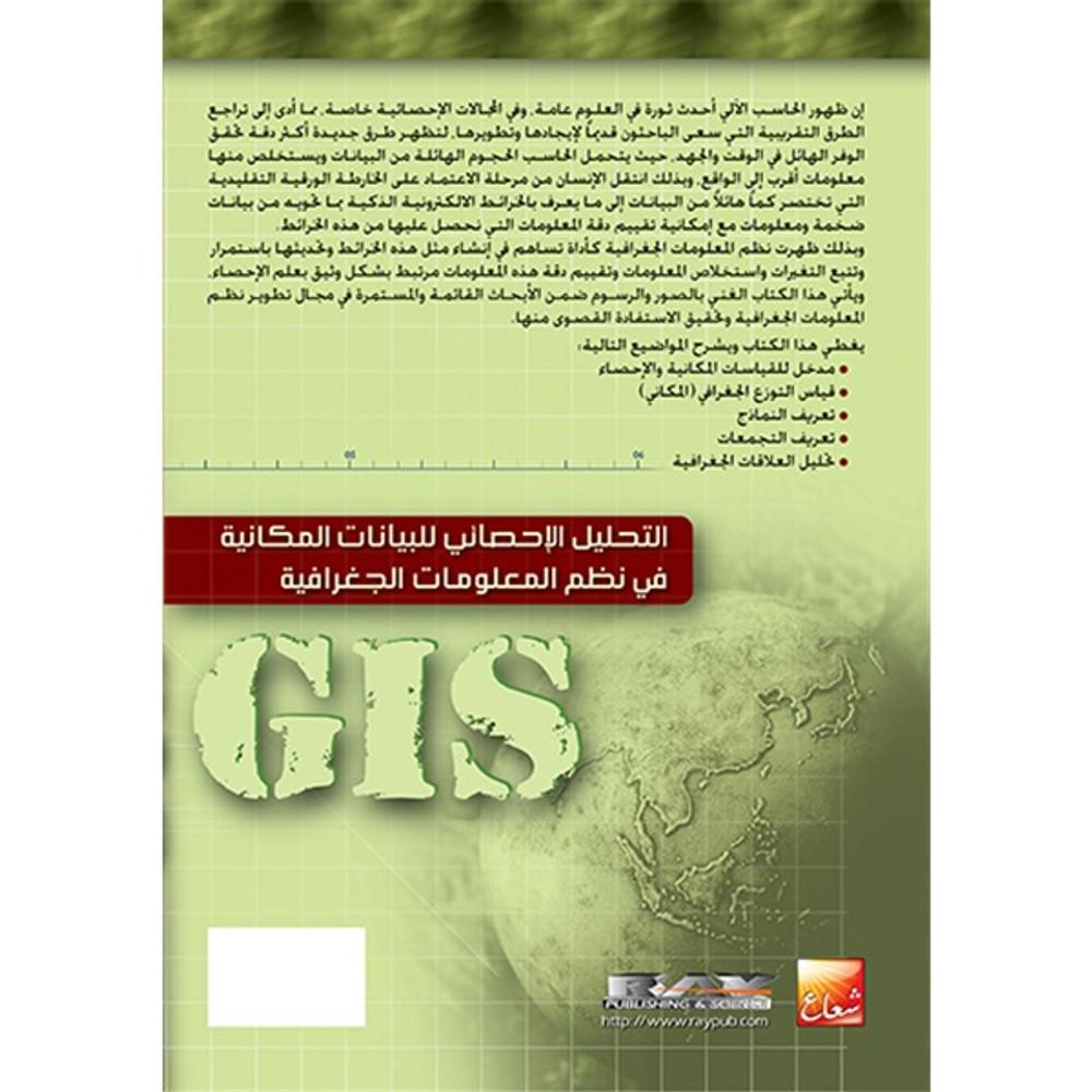 التحليل الإحصائي للبيانات المكانية في نظم المعلومات الجغرافية GIS