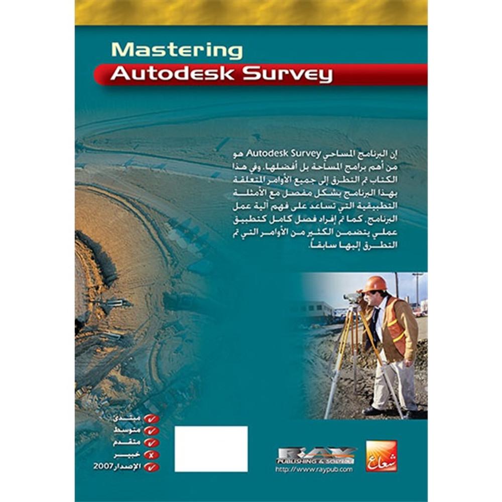 المرجع الشامل في البرنامج المساحي Autodesk Survey