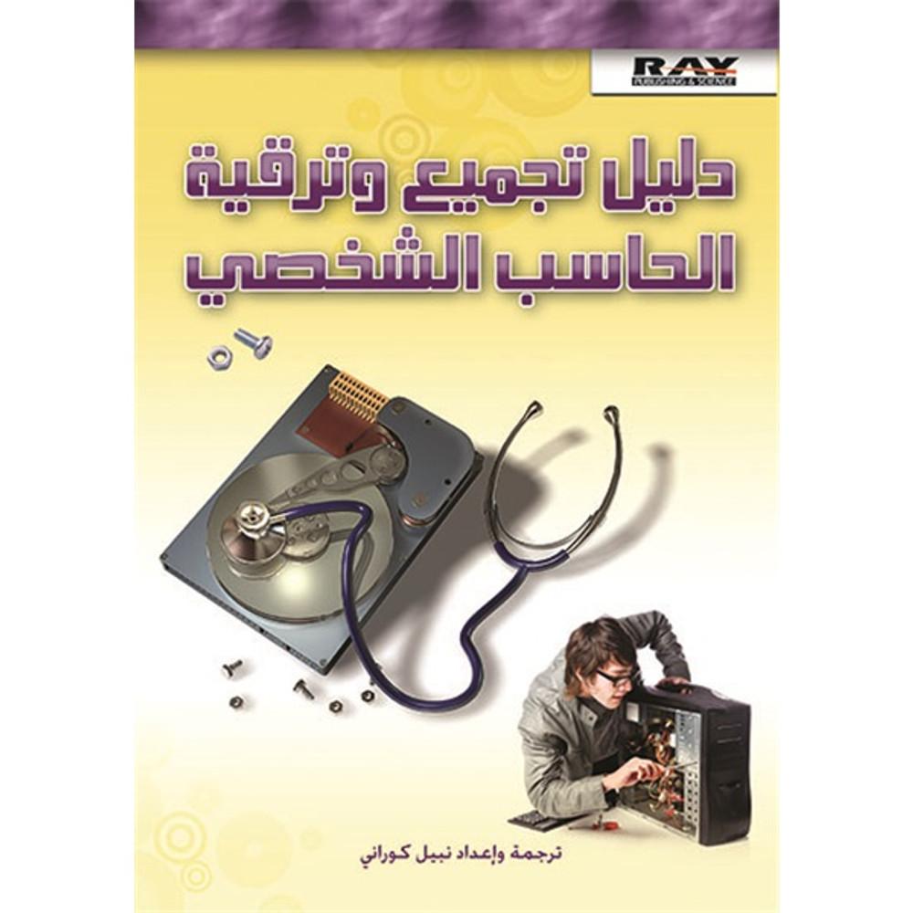 دليل تجميع وترقية الحاسب الشخصي