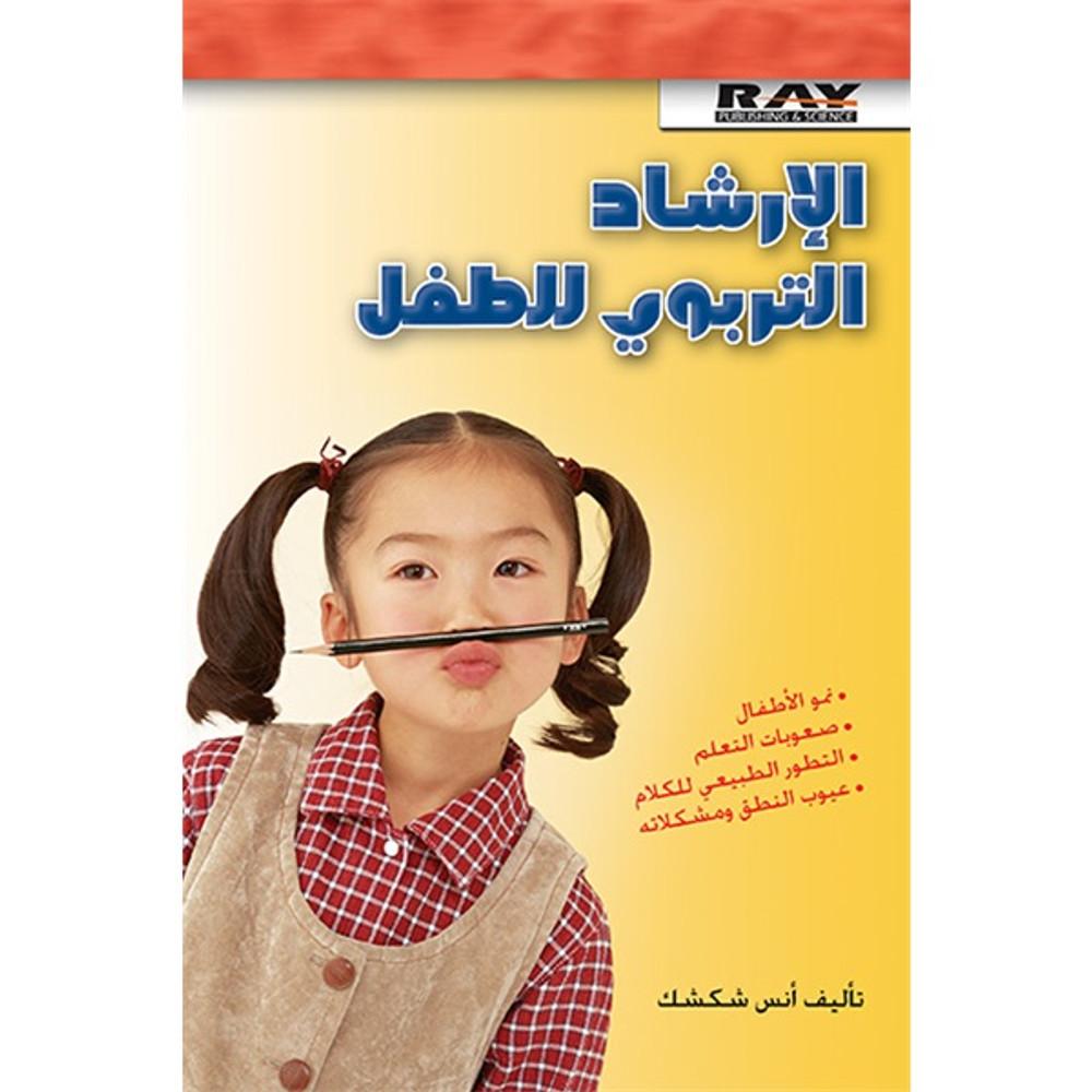الإرشاد التربوي للطفل