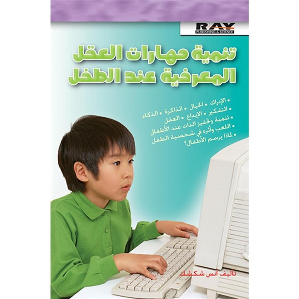 تنمية مهارات العقل المعرفية عند الطفل