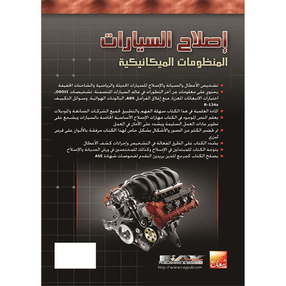 إصلاح السيارات / الكشف - الصيانة - الخدمة الجزء الثاني