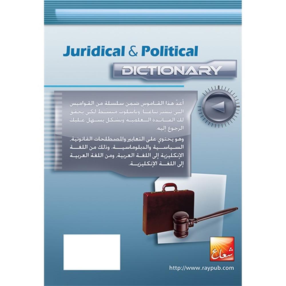القاموس القانوني والدبلوماسي