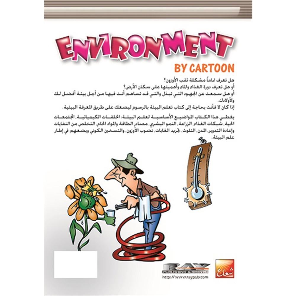 تعلم البيئة بالرسوم