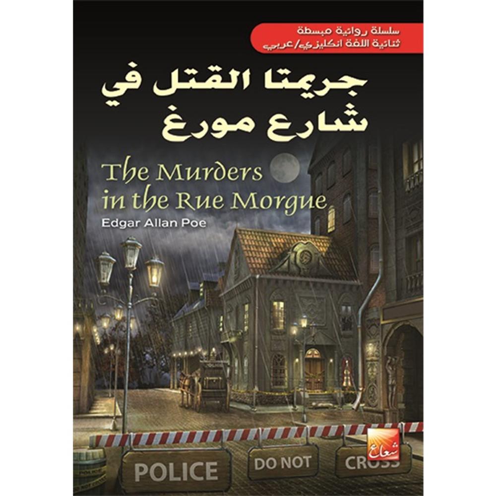 جريمتا القتل في شارع مورغ