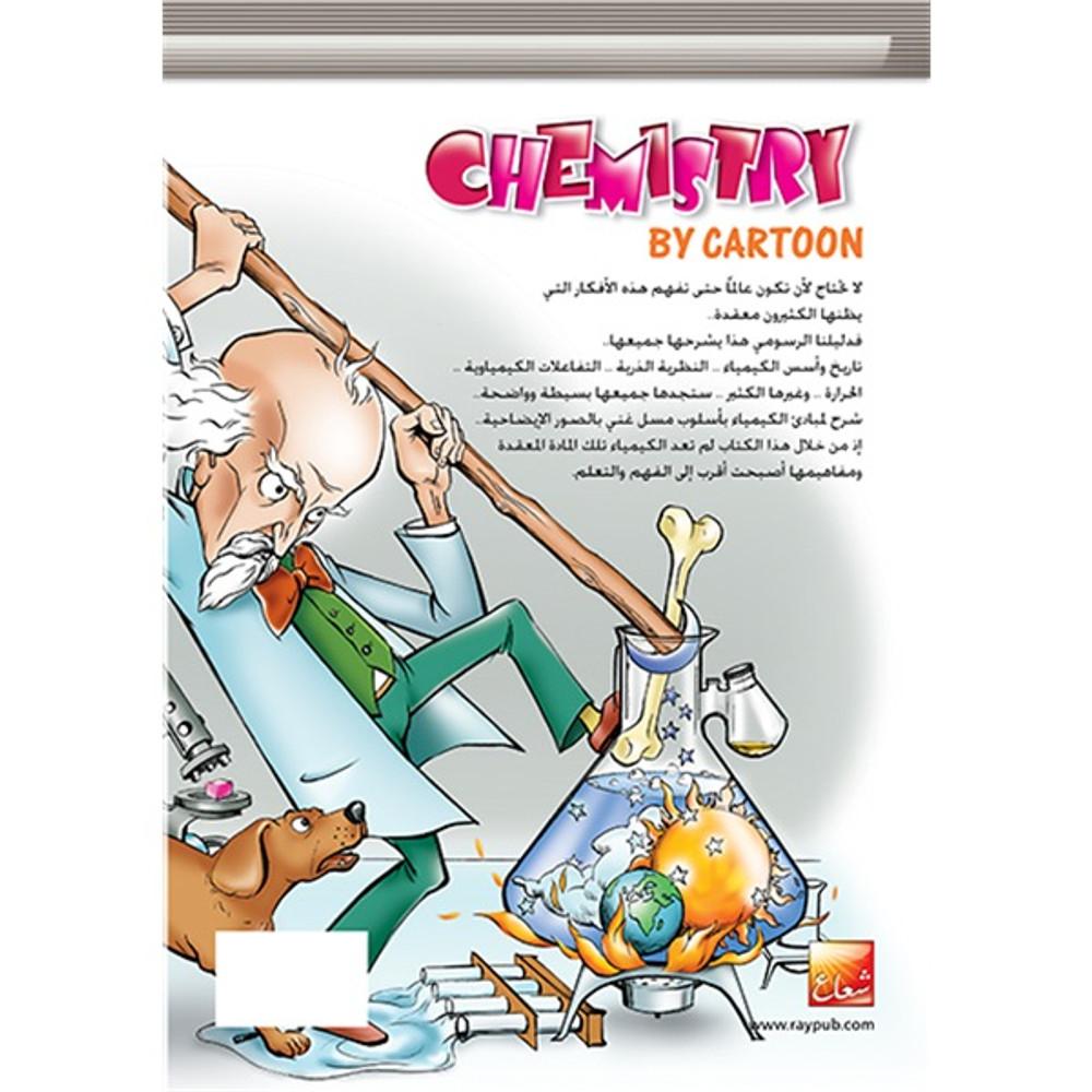 تعلم الكيمياء بالرسوم