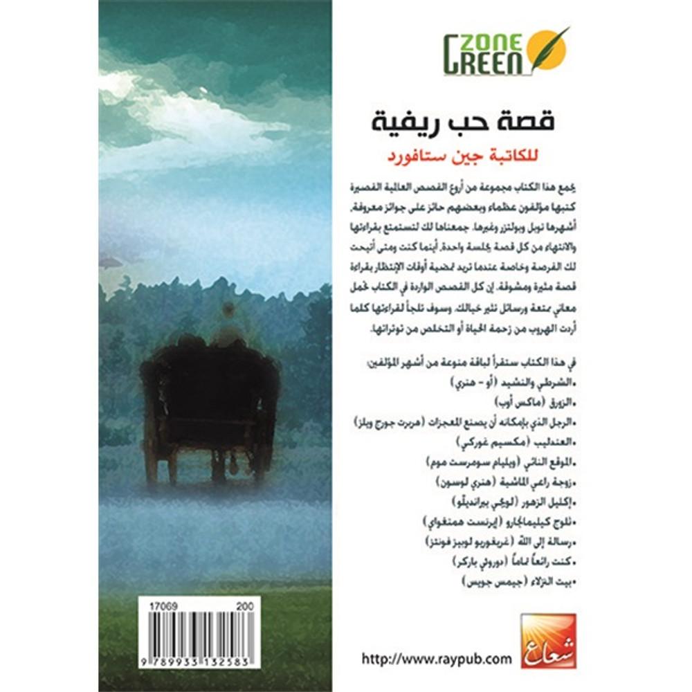 أروع القصص  العالمية القصيرة -  قصة حب ريفية - ج 2
