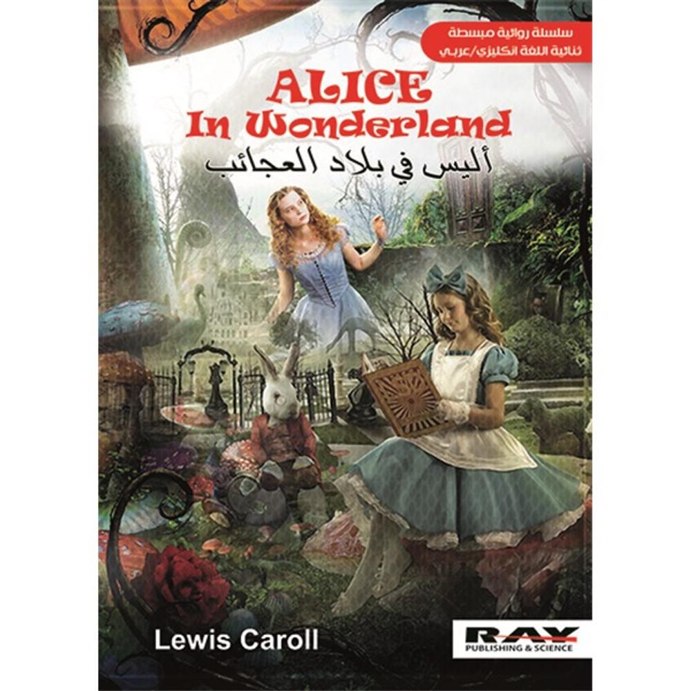 أليس في بلاد العجائب -  مستوى 1