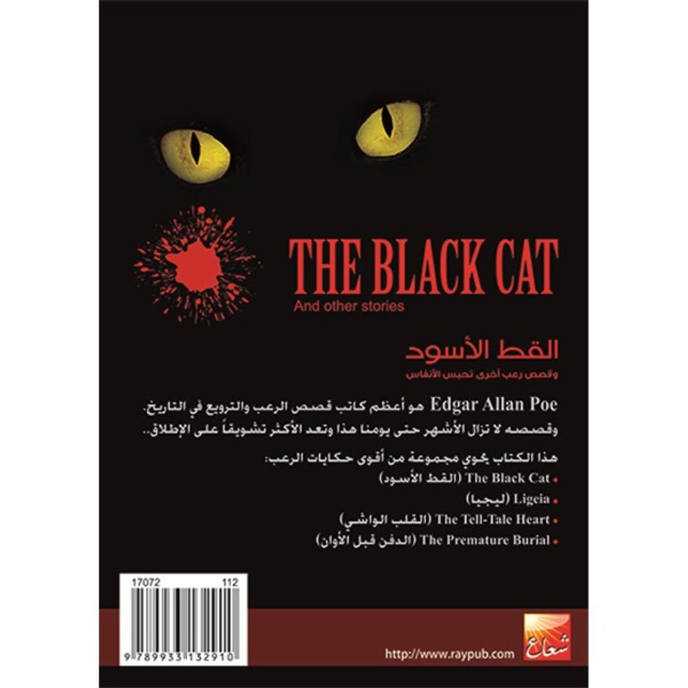 القط الأسود وقصص رعب أخرى تحبس الأنفاس