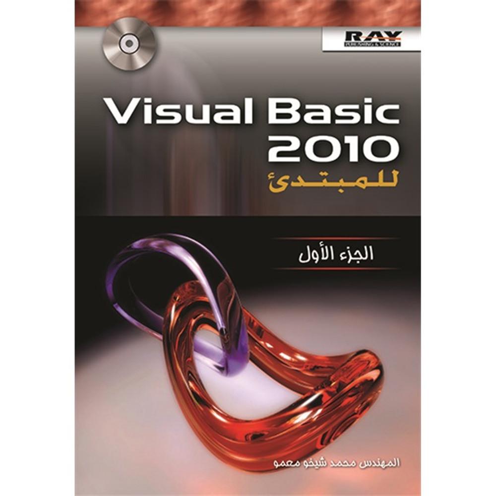 Visual Basic 2010 للمبتدئ ج1