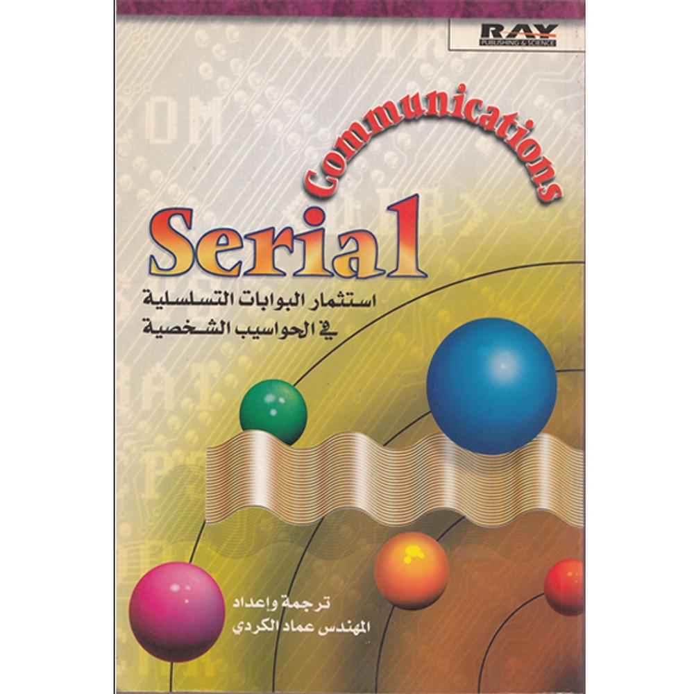 Serial Communications   استثمار البوابات التسلسلية في الحواسيب الشخصية