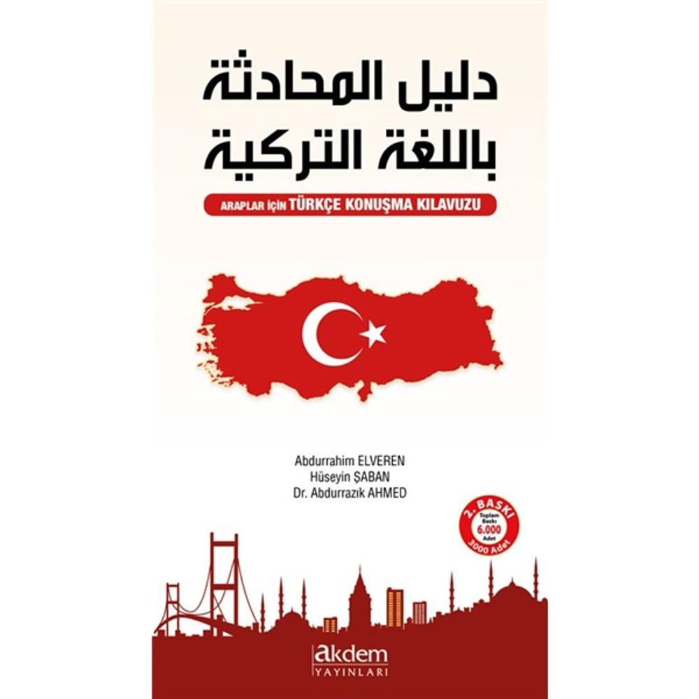 دليل المحادثة باللغة التركية