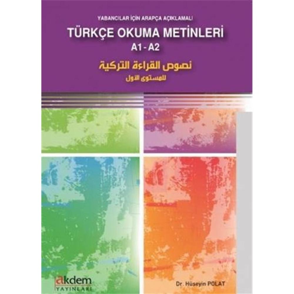 نصوص القراءة التركية للمستوى الأول