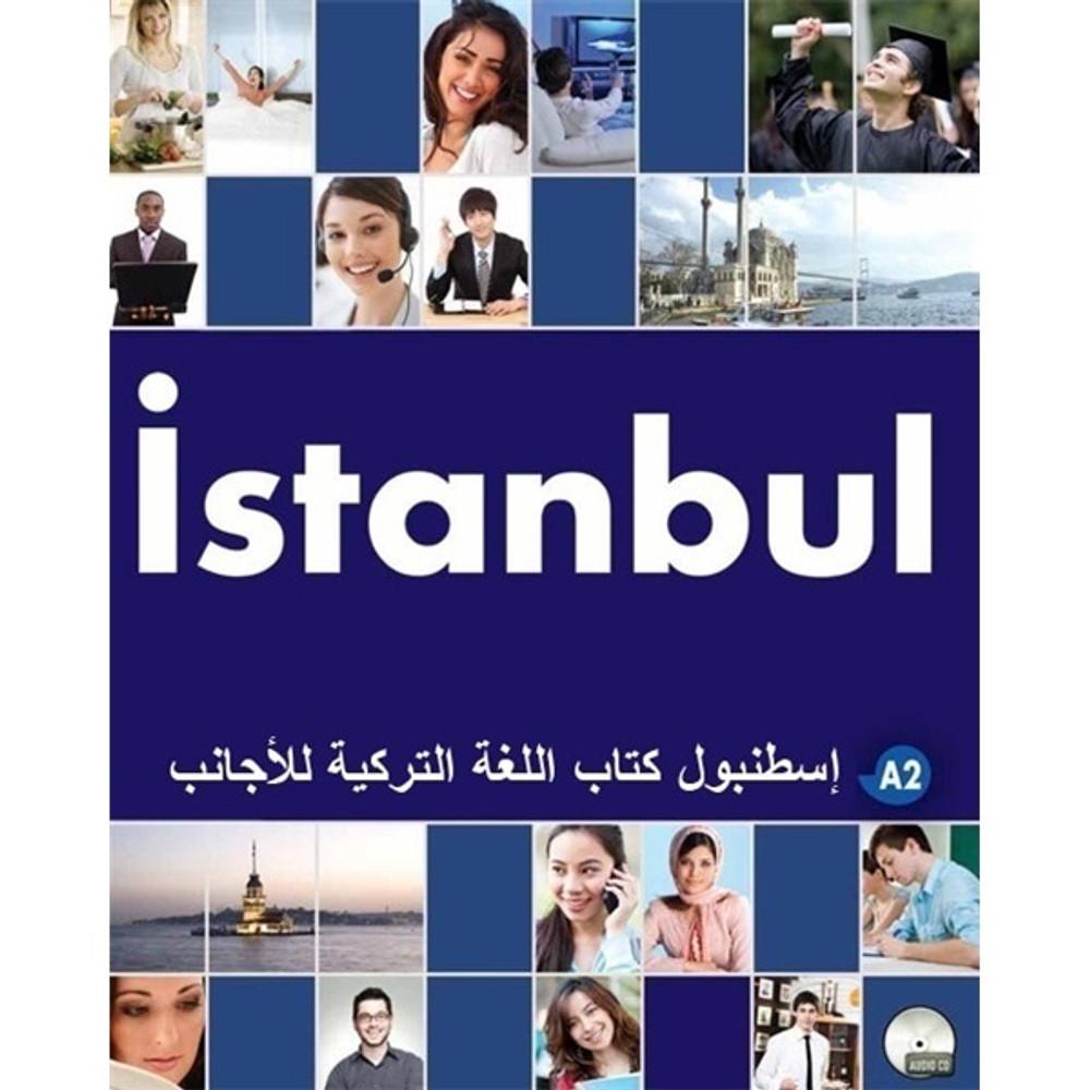 إسطنبول كتاب اللغة التركية للأجانب المستوى الثاني