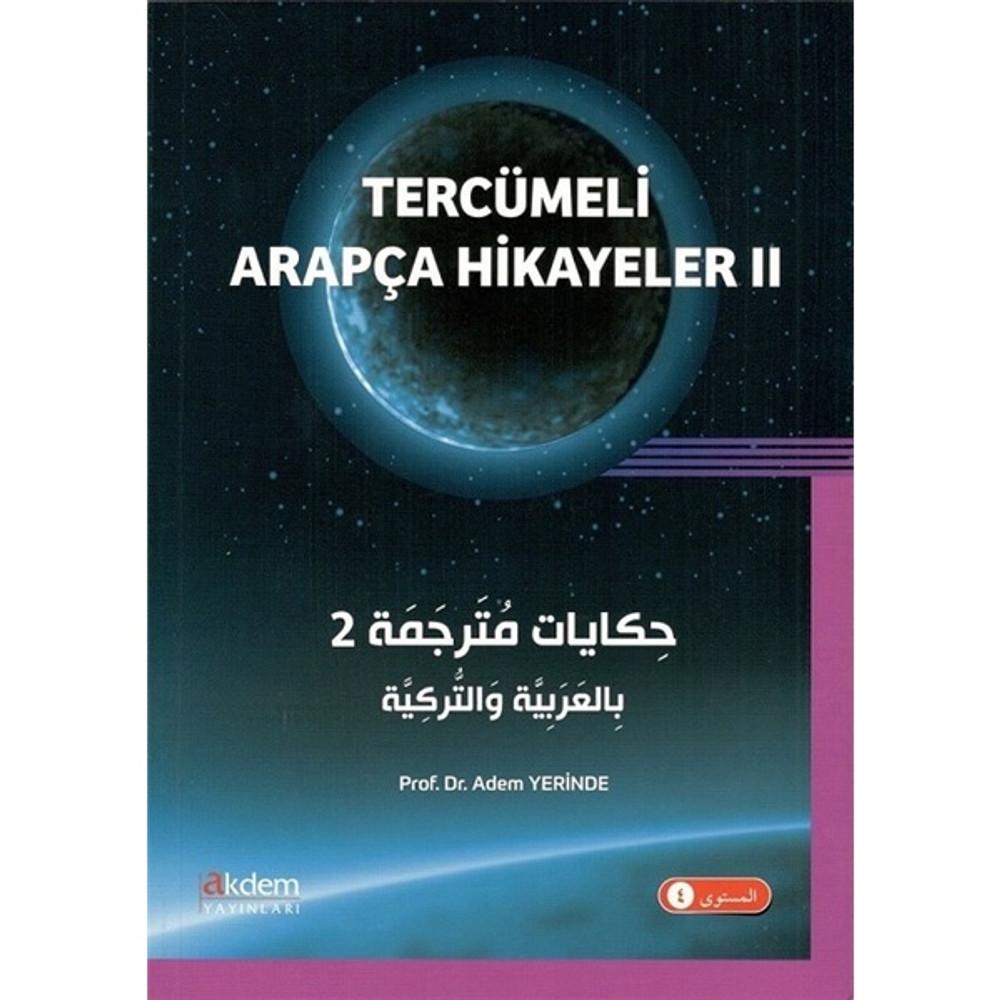 حكايات مترجمة تركي-عربي الجزء الثاني