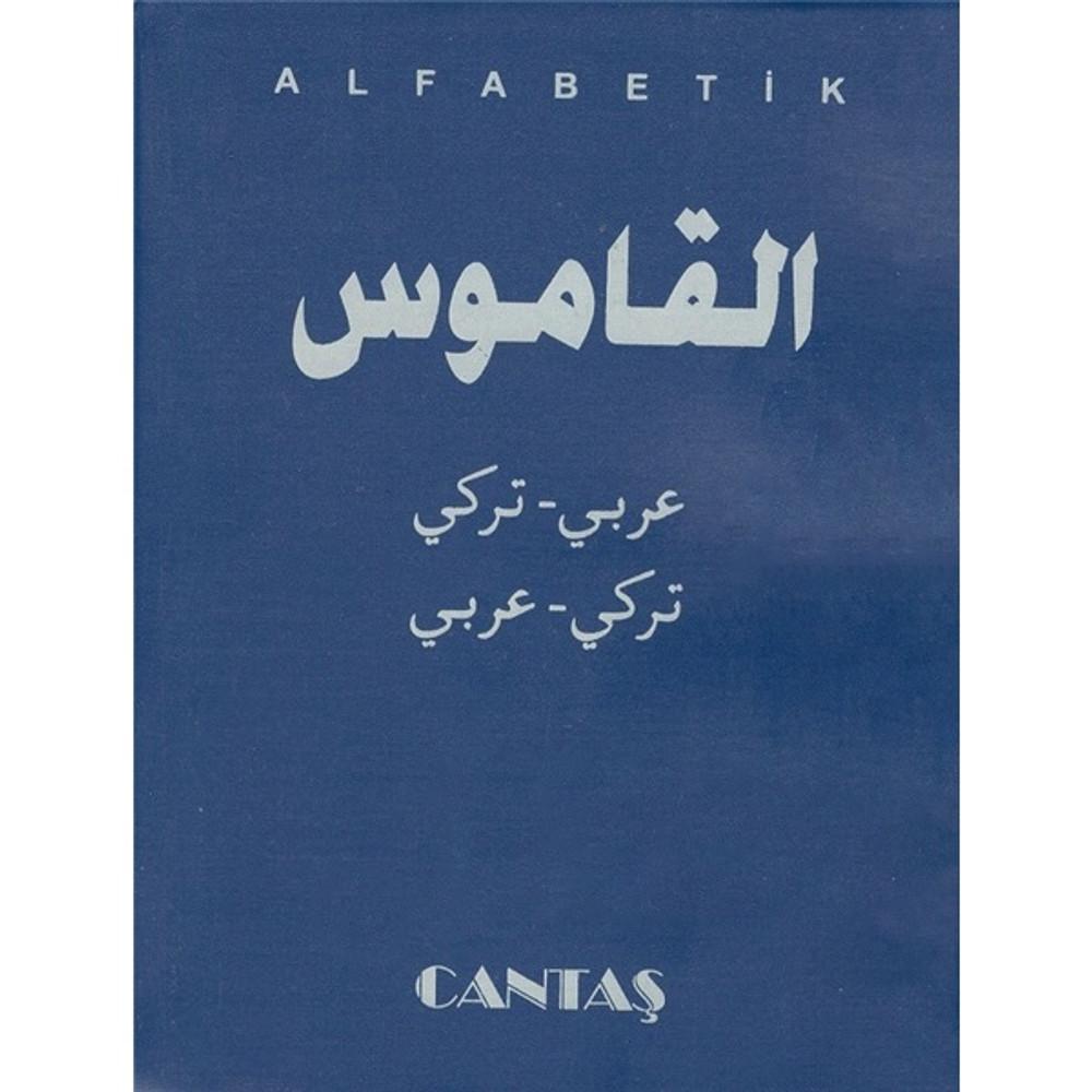 القاموس (عربي-تركي)(تركي-عربي)