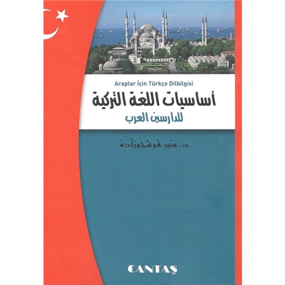 أساسيات اللغة التركية للدارسين العرب