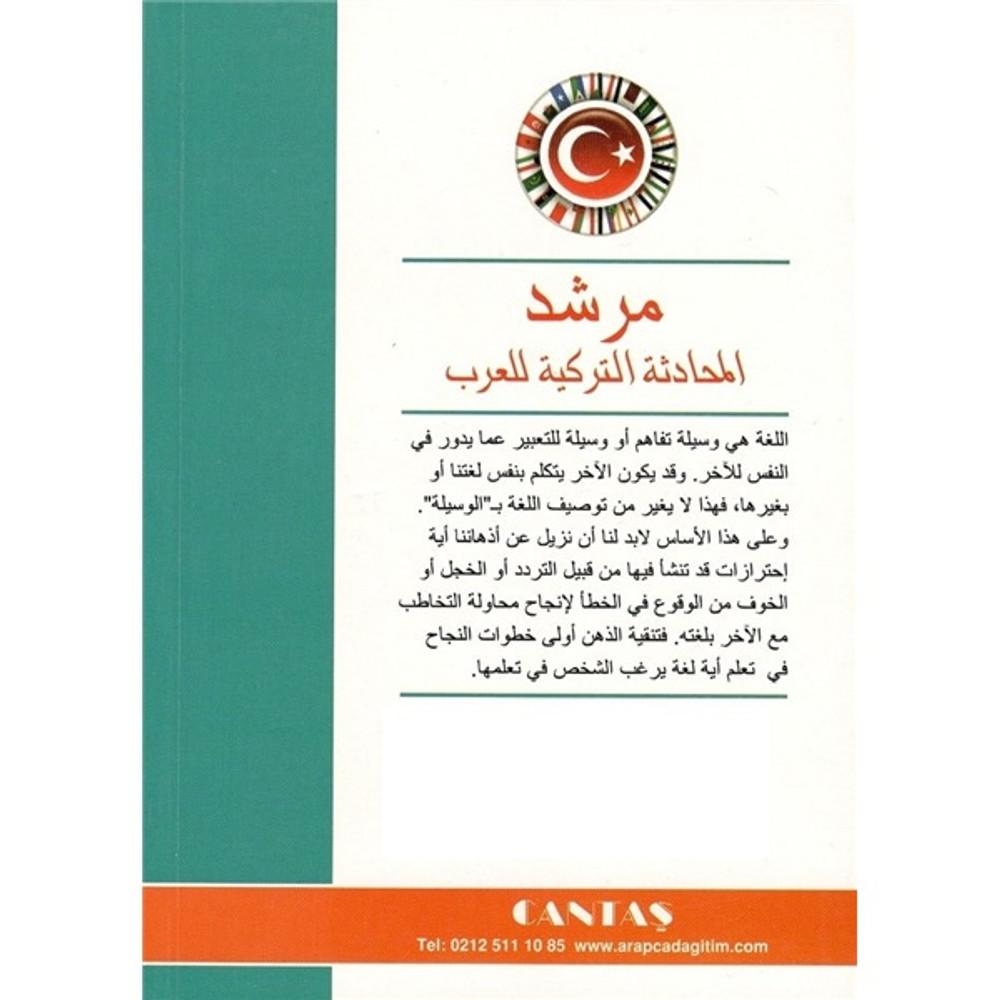 مرشد المحادثة التركية للعرب