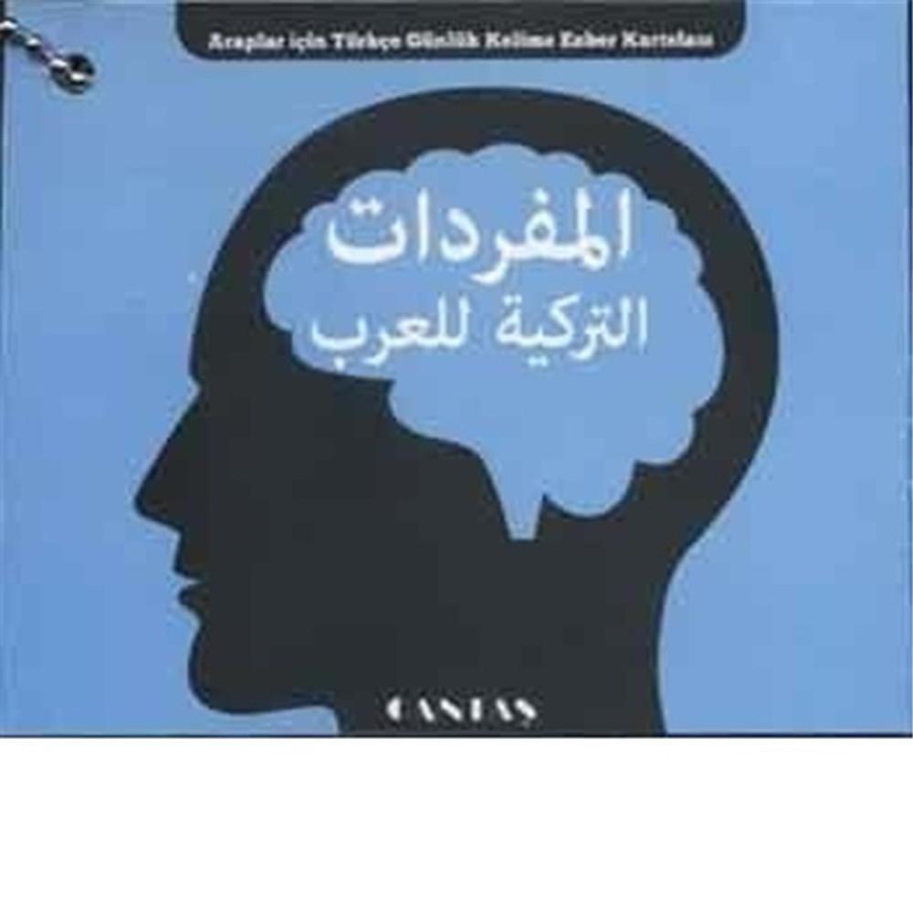 المفردات التركية للعرب