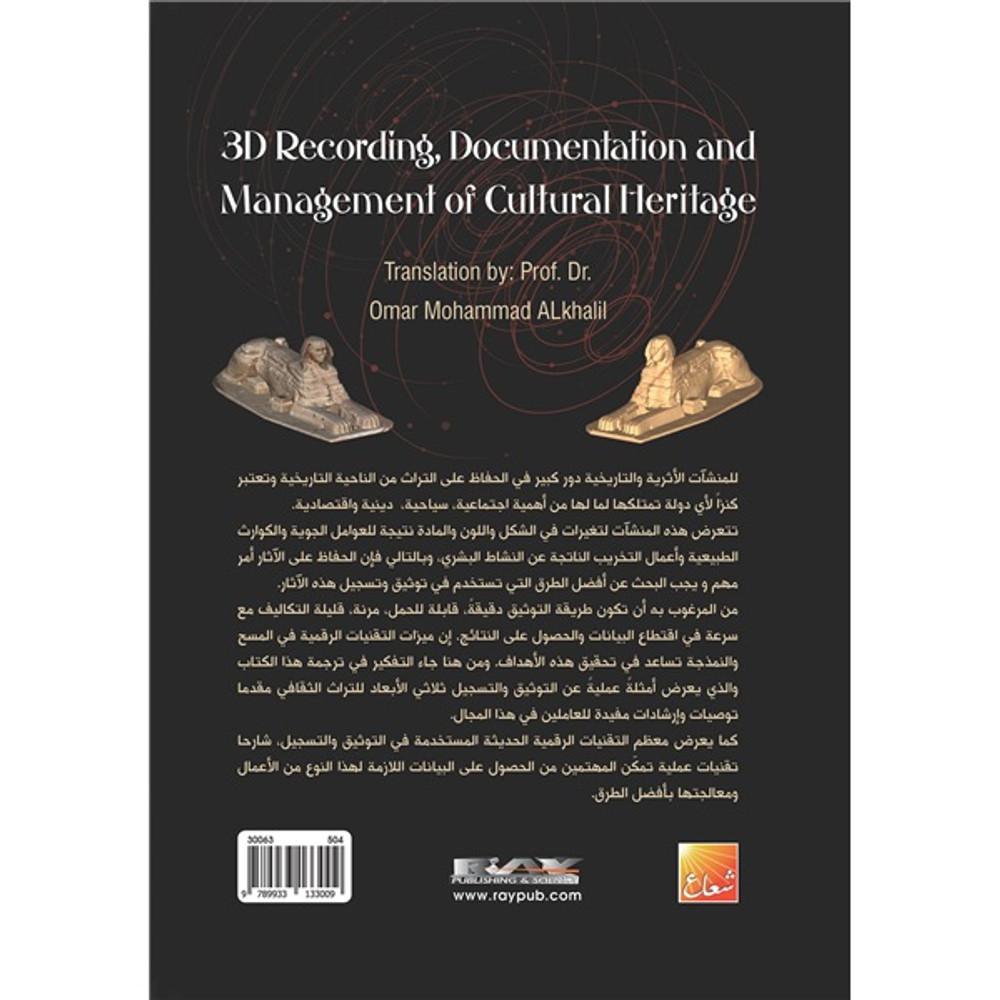 التسجيل والتوثيق ثلاثي الأبعاد للتراث الثقافي وإدارته