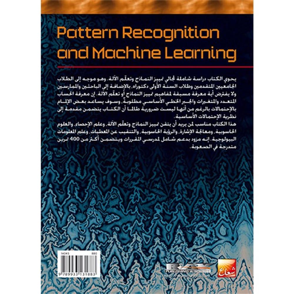 تمييز النماذج وتعلم الآلة