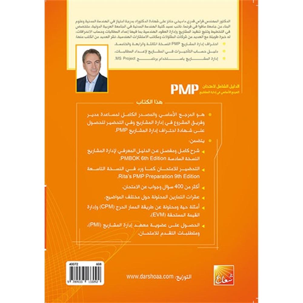 الدليل الشامل لامتحان PMP المرجع الأساسي في إدارة المشاريع