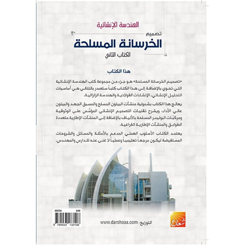الهندسة الإنشائية - الخرسانة المسلحة - الكتاب الثاني
