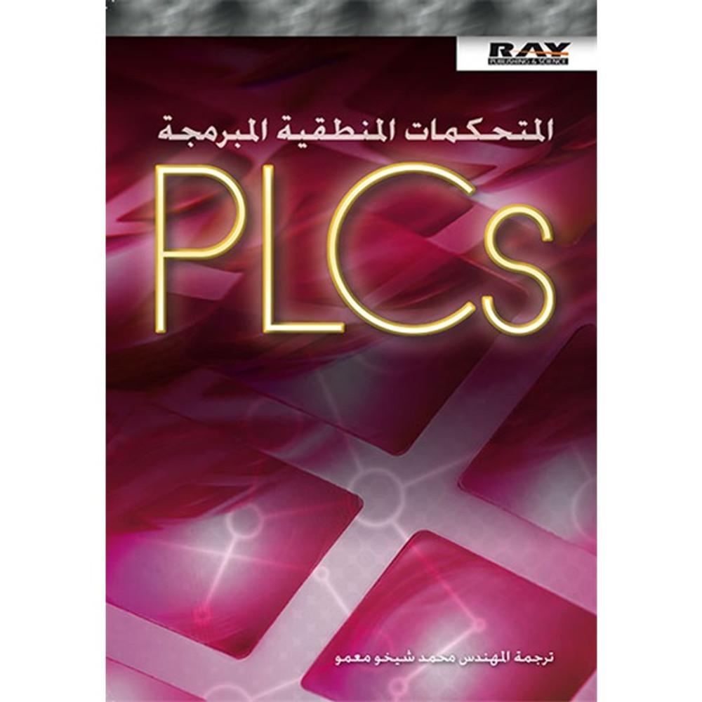 المتحكمات المنطقية المبرمجة PLCs