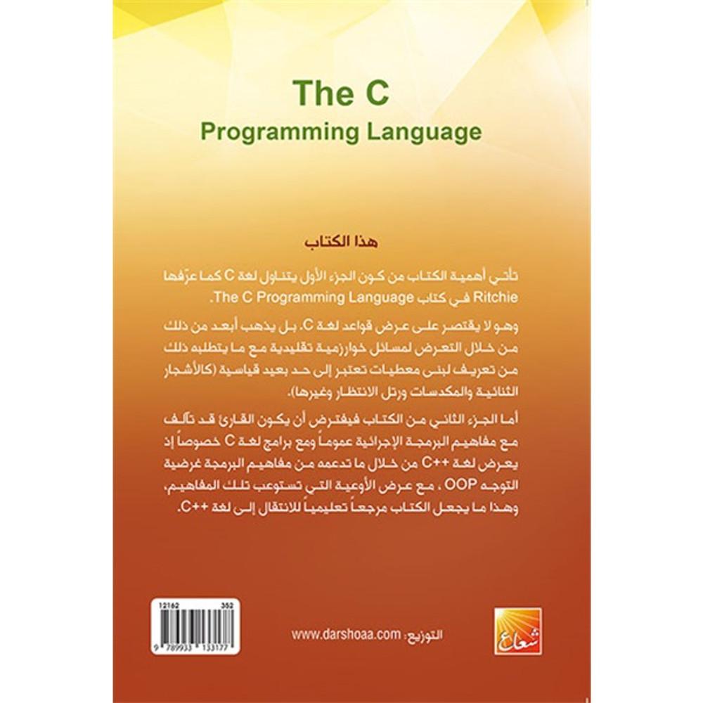 لغة البرمجة C مدخل هام إلى ++C