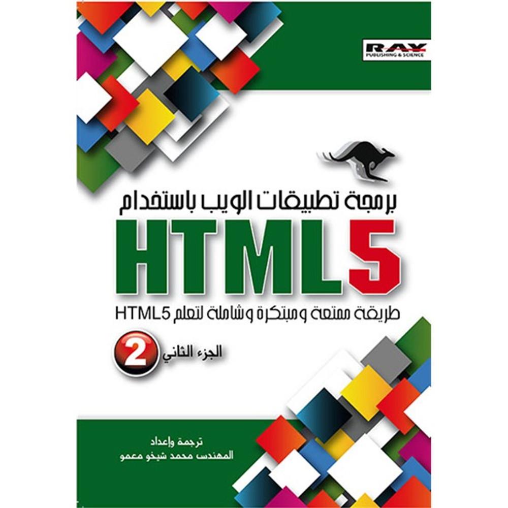 برمجة تطبيقات الويب باستخدام HTML 5 - الجزء الثاني