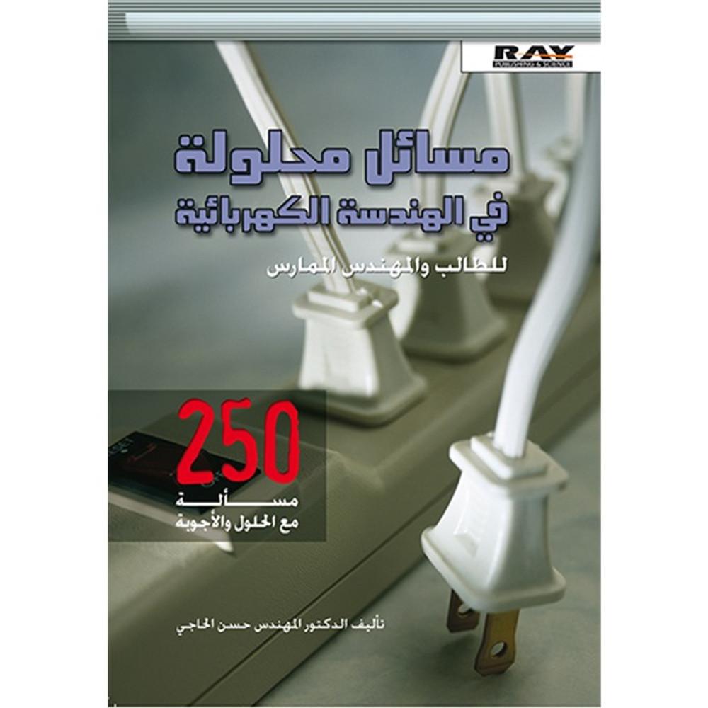 مسائل محلولة في الهندسة الكهربائية