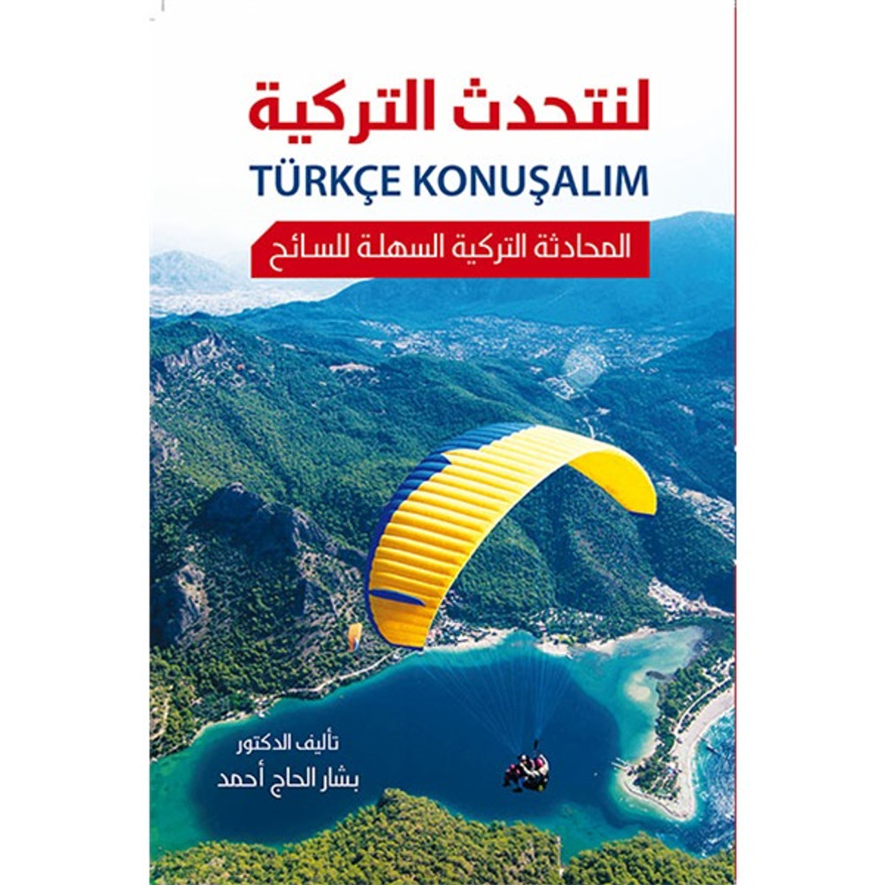 لنتحدث التركية - المحادثة التركية السهلة للسائح