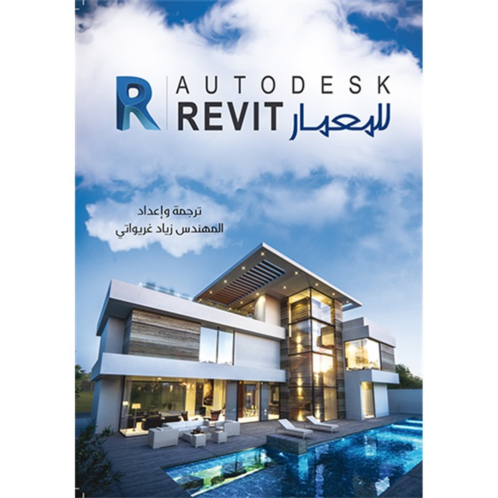 Autodesk Revit للمعمار