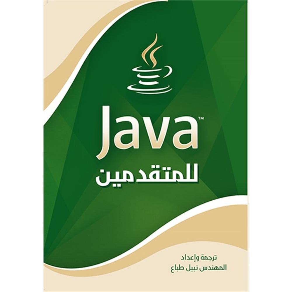Java للمتقدمين