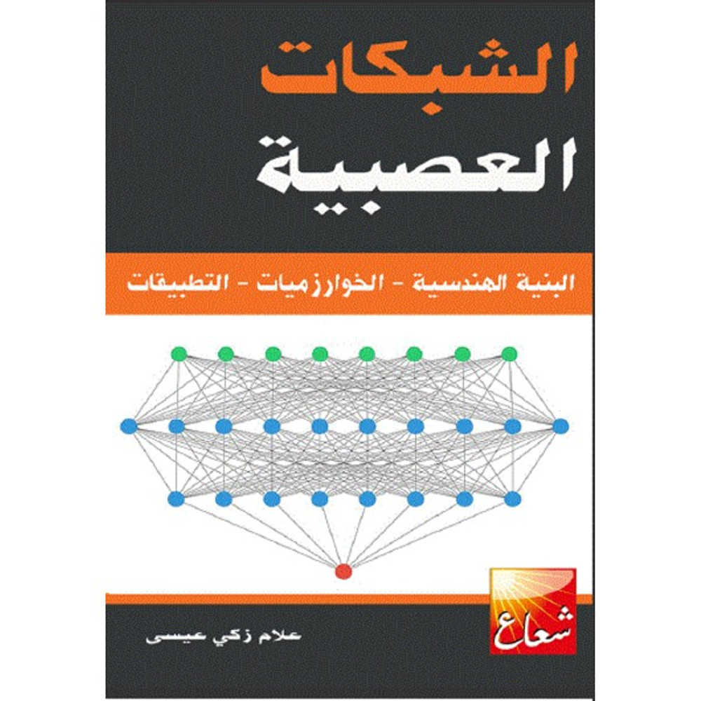 الشبكات العصبية البنية الهندسية، الخوارزميات، التطبيقات