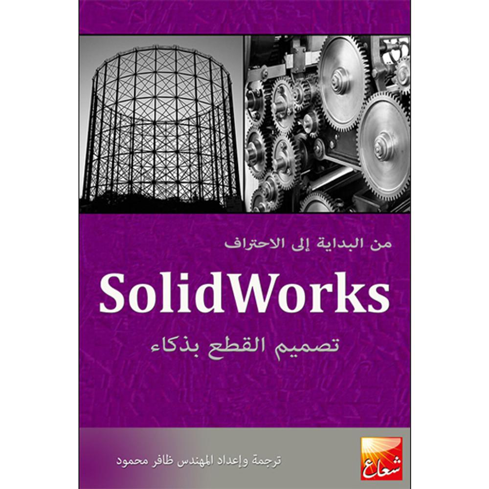 من البداية إلى الاحتراف SolidWorks  تصميم القطع بذكاء