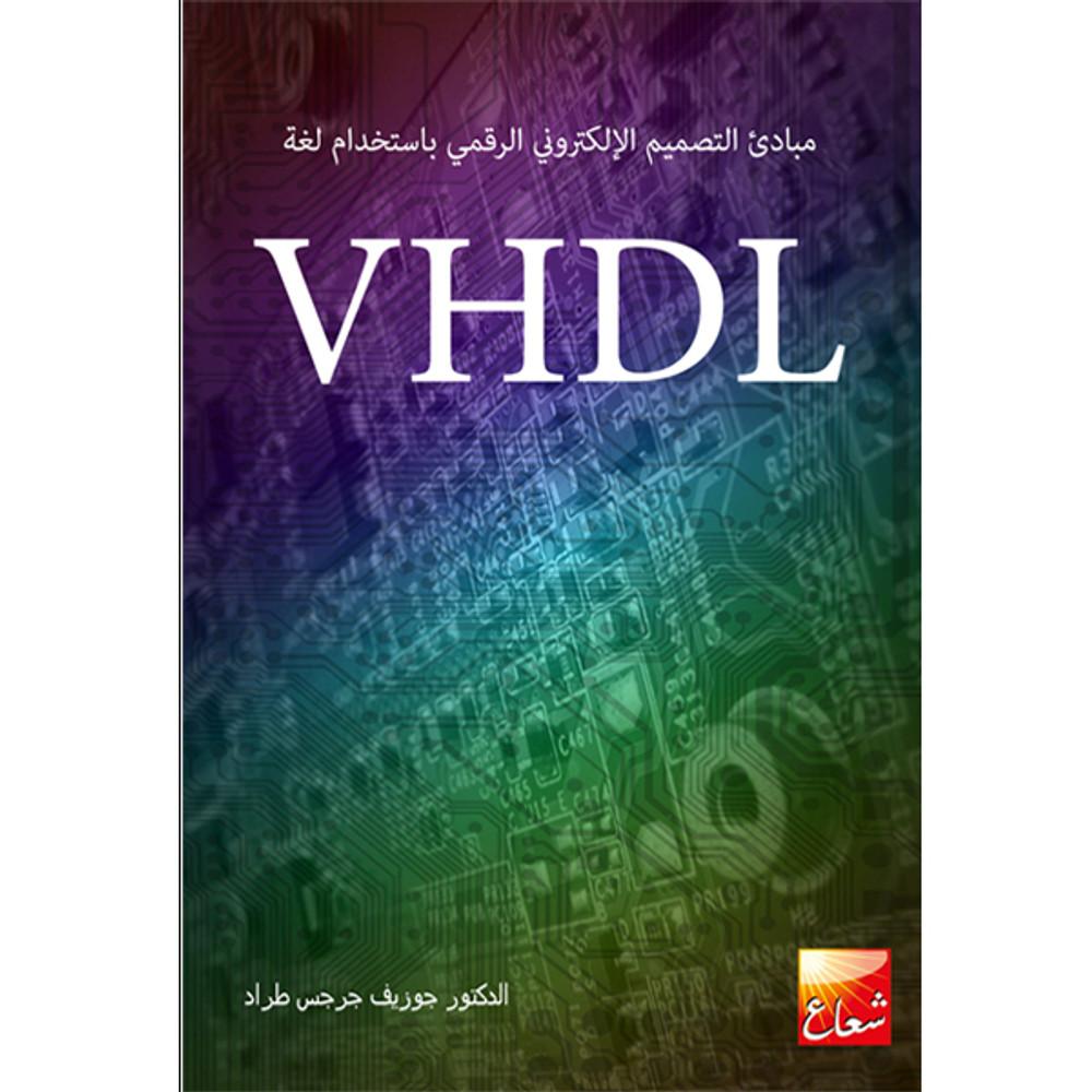 مبادئ التصميم الإلكتروني الرقمي باستخدام لغة VHDL